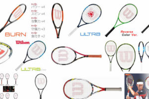 ウィルソンのテニスラケットの特徴と評判